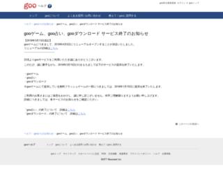 download.goo.ne.jp screenshot