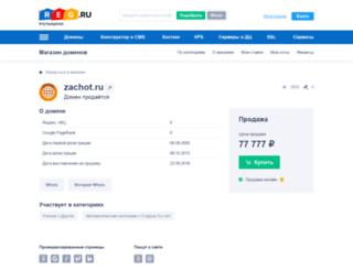 download.zachot.ru screenshot