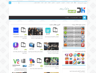 downloadhi.ir screenshot