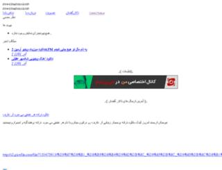 downloadmusicmh.vcp.ir screenshot