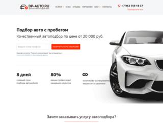dp-auto.ru screenshot