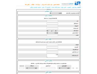 dp-co.ir screenshot