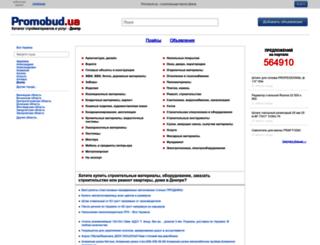 dp.promobud.ua screenshot