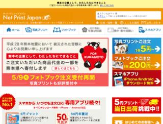 dp4.netprint.co.jp screenshot