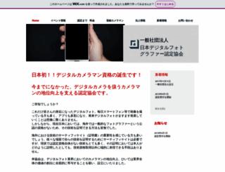 dpa.or.jp screenshot