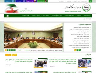 dpe.agri-jahad.ir screenshot