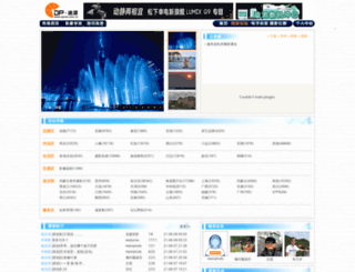 dpic.dpnet.com.cn screenshot