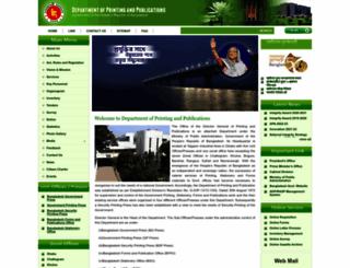 dpp.gov.bd screenshot