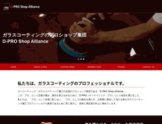 dpro.jp screenshot