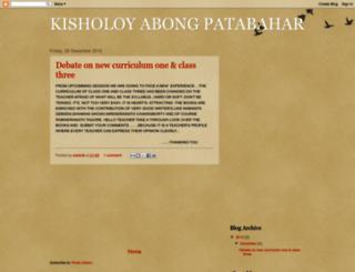 dpscbarddhaman.blogspot.com screenshot