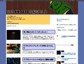 dq10z.blog.jp screenshot