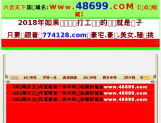 dqantenna.com screenshot