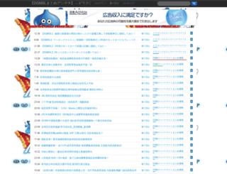 dqmslmato.readers.jp screenshot