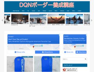 dqnsnowboarder.com screenshot