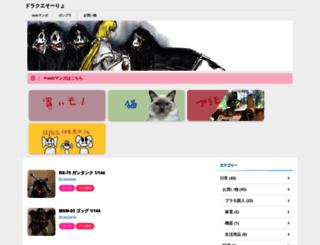 dqso-ryo.com screenshot
