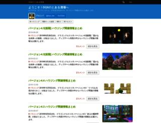 dqx-bar.net screenshot
