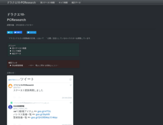 dqx-pcr.grooowl.com screenshot