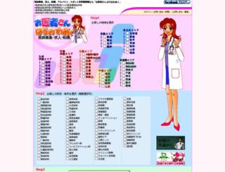 dr-hello.jp screenshot