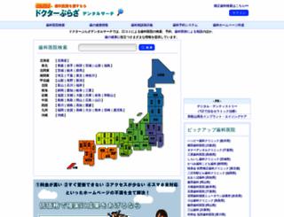 dr-plaza.net screenshot