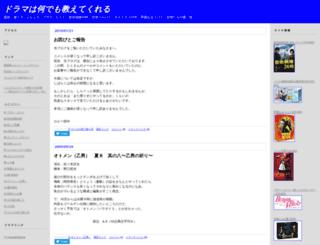 dra-nan.txt-nifty.com screenshot