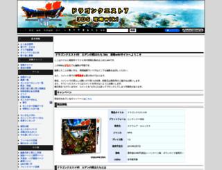 dragon-quest7.game1wiki.com screenshot