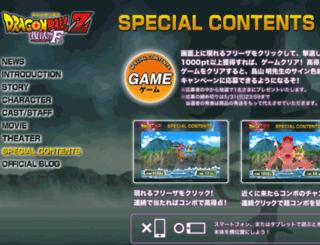 dragonball2015-special.com screenshot