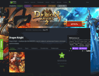 dragonknight.rbkgames.com screenshot
