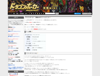 dragonpoker.game1wiki.com screenshot