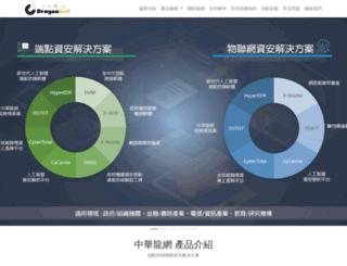 dragonsoft.com screenshot