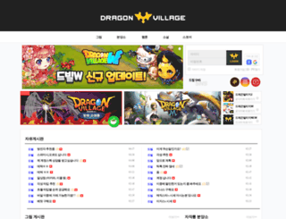 dragonvillage.net screenshot
