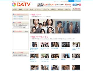drama.datv.jp screenshot
