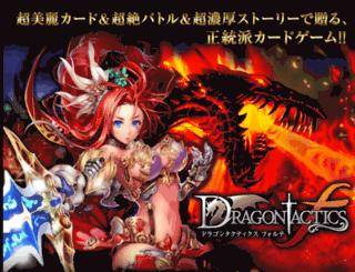 dratac.core-edge.jp screenshot