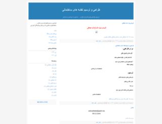 drawingplan.blogfa.com screenshot