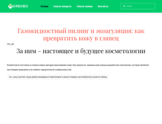 drbobo.ru screenshot