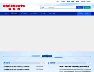 drcnet.com.cn screenshot