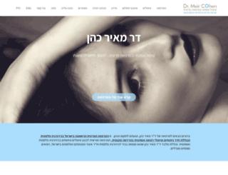 drcohen.co.il screenshot