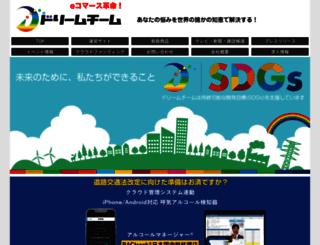 dream-team.co.jp screenshot