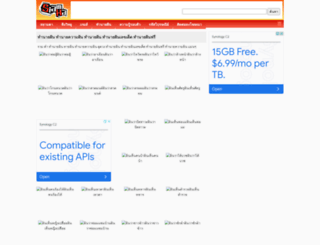dream.siamha.com screenshot
