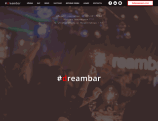 dreambar.ru screenshot
