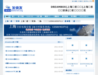 dreambox.tvro.org screenshot