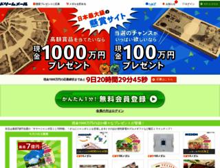 dreammail.jp screenshot