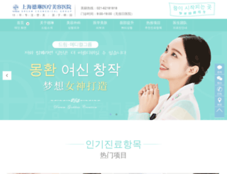 dreammedical.com.cn screenshot