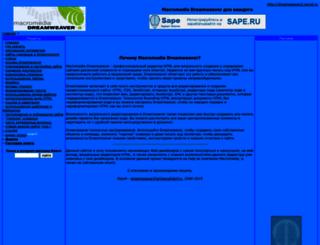 dreamweaver3.narod.ru screenshot