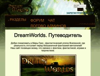 dreamworlds.ru screenshot