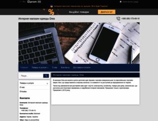 dres.com.ua screenshot