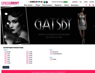 dressrent.ru screenshot