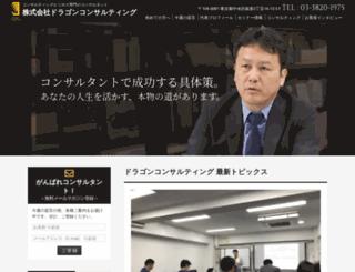 drgc.jp screenshot