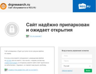 drgresearch.ru screenshot