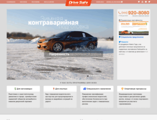 drive-safe.ru screenshot