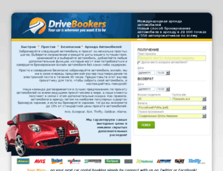 drivebookers.ru screenshot